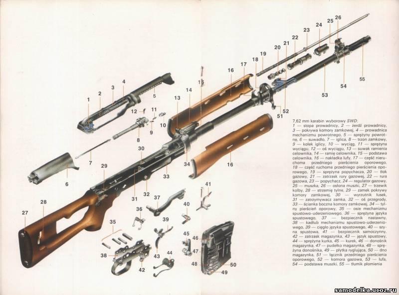 Как винтовку своими руками 38