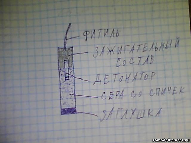 Как сделать бомбочку из спичек фото 404-497