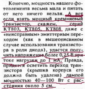 Прикрепленное изображение: СОЛНЕЧНАЯ БАТАРЕЯ ИЗ ТРАНЗИСТОРОВ-1.jpg