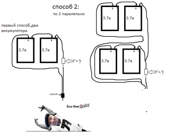 Прикрепленное изображение: схема аккумов.png
