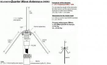 Прикрепленное изображение: GP антенна.jpg