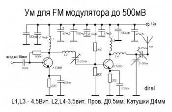 Прикрепленное изображение: УМ 500мвт.jpg