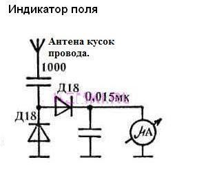 Прикрепленное изображение: Индикатор поля.JPG