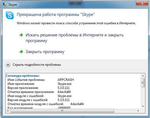 Прикрепленное изображение: скайп.jpg