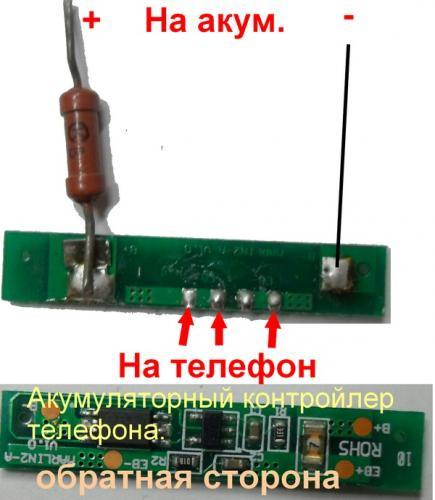 Прикрепленное изображение: контройлер.JPG
