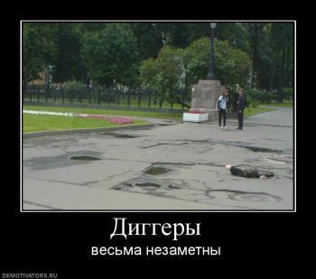 Прикрепленное изображение: 270001_diggeryi.jpg