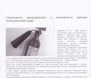 Прикрепленное изображение: взрывы огнетуш Москва.jpeg